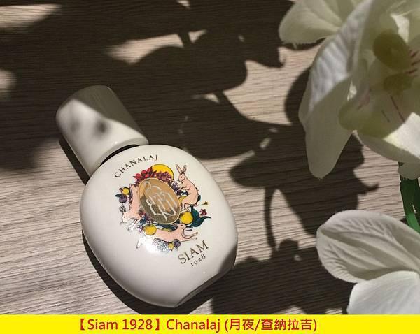 【Siam 1928】Chanalaj (月夜 查納拉吉)1.jpg