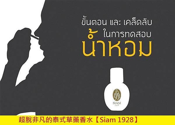 【Siam 1928】Rasvika (星耀花 拉斯維卡)8.jpg