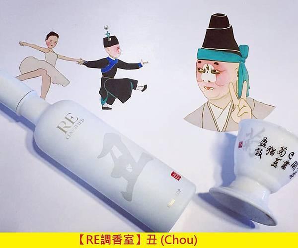 【RE調香室】丑 (Chou)1.jpg
