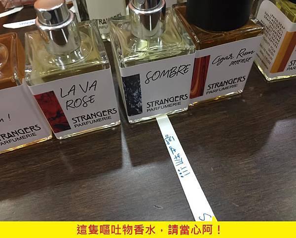 【Strangers Parfumerie】Sombre (嘔吐物的陰影)4.jpg