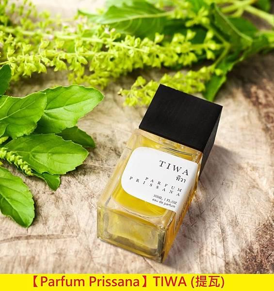 【Parfum Prissana】TIWA (提瓦)1.jpg