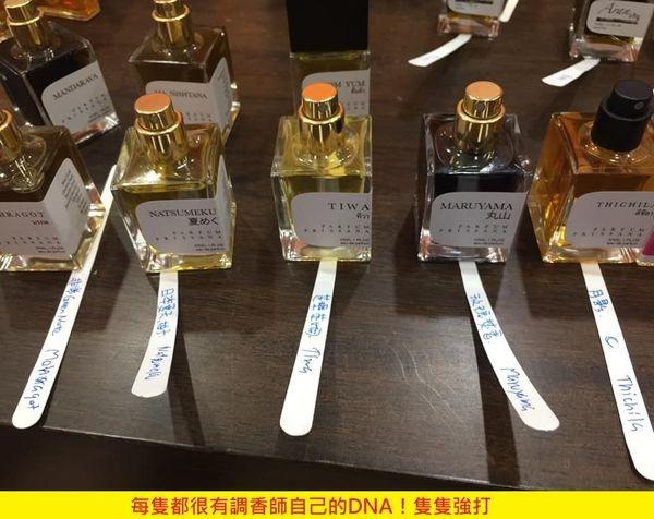 【Parfum Prissana】Natsumeku (夏めく)4.jpg