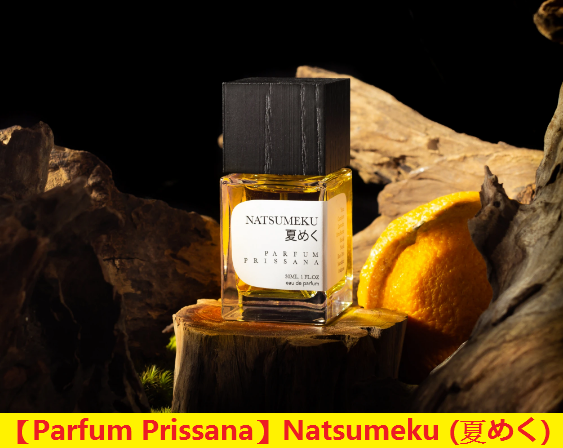 【Parfum Prissana】Natsumeku (夏めく)1.png
