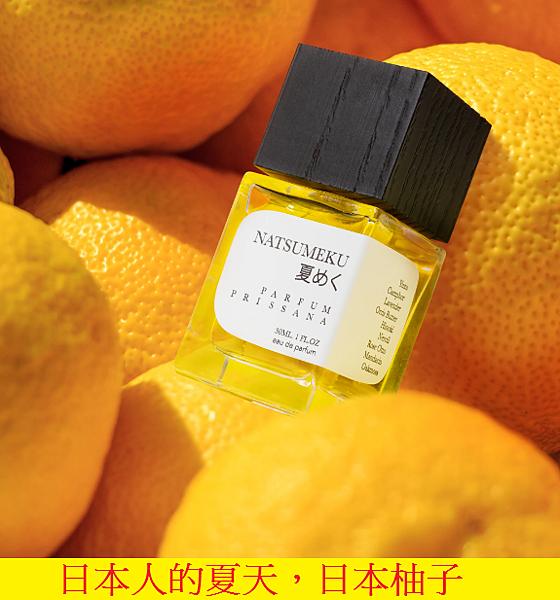 【Parfum Prissana】Natsumeku (夏めく)3.png
