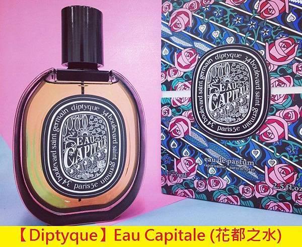 【Diptyque】Eau Capitale (花都之水)1.jpg
