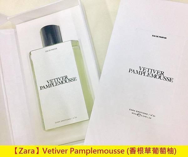 【Zara】Vetiver Pamplemousse (香根草葡萄柚)1.jpg