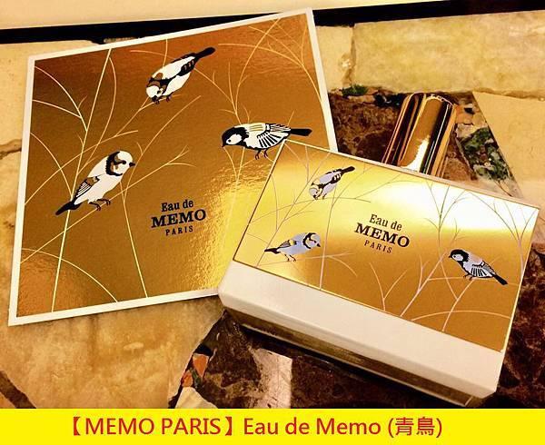 【MEMO PARIS】Eau de Memo (青鳥)1.jpg