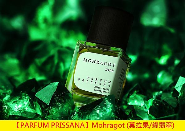 【PARFUM PRISSANA】Mohragot (莫拉果 綠翡翠)1.png