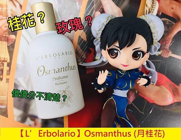 【L'Erbolario】Osmanthus (月桂花)1.jpg