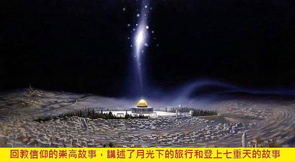 【Stephane Humbert Lucas 777】Isra %26; Miraj (夜行登宵)2.jpg