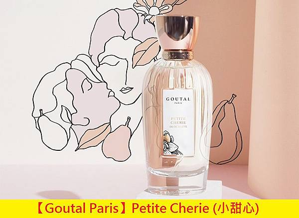 【Goutal Paris】Petite Cherie (小甜心)1.jpg