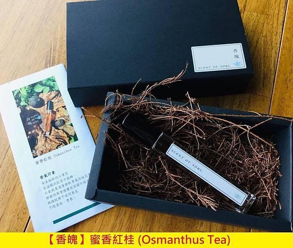 【香魄】蜜香紅桂 (Osmanthus Tea)1.jpg