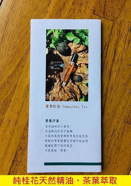 【香魄】蜜香紅桂 (Osmanthus Tea)2.jpg