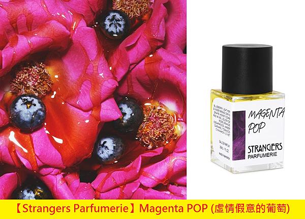 【Strangers Parfumerie】Magenta POP (虛情假意的葡萄)1.png