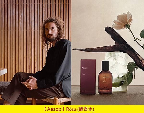 【Aesop】Rōzu (馥香水)1.jpg