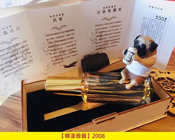 【蝶漾香韻】2008 (1).jpg