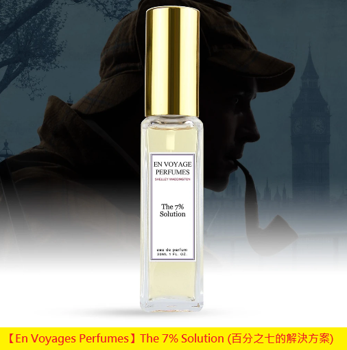 【En Voyages Perfumes】The 7% Solution (百分之七的解決方案)1.png