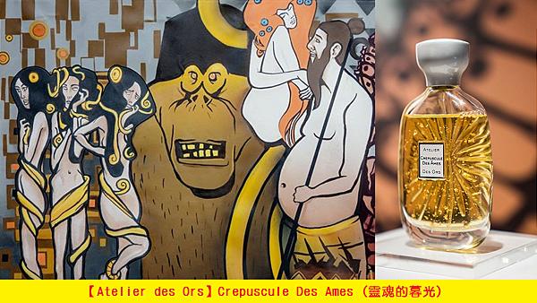 【Atelier des Ors】Crepuscule Des Ames (靈魂的暮光)1.png