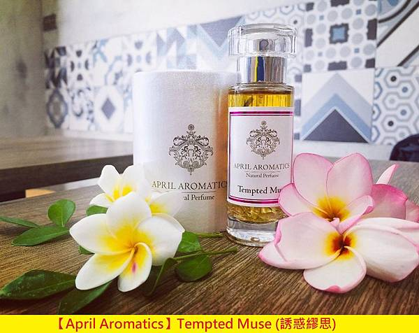 【April Aromatics】Tempted Muse (誘惑繆思)1.jpg