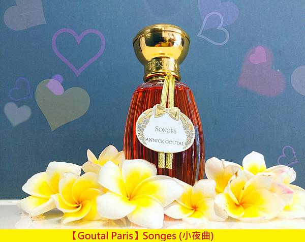 【Goutal Paris】Songes (小夜曲)1.jpg