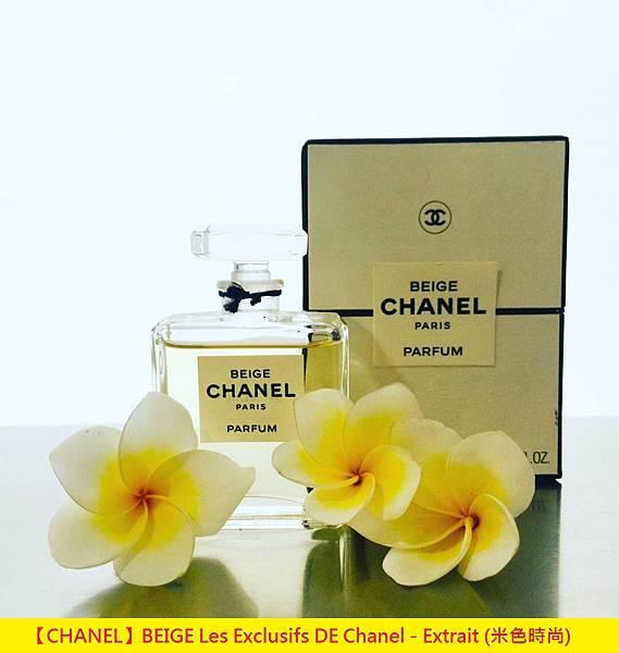 【CHANEL】BEIGE Les Exclusifs DE Chanel - Extrait (米色時尚 超香精)1.jpg