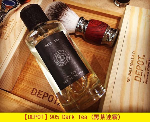 【DEPOT】905 Dark Tea (黑茶迷霧)1.jpg