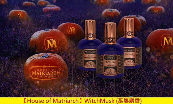 【House of Matriarch】WitchMusk (巫婆麝香)1.jpg
