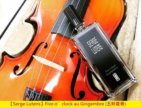 【Serge Lutens】Five o'clock au Gingembre (五時薑香)1.jpg
