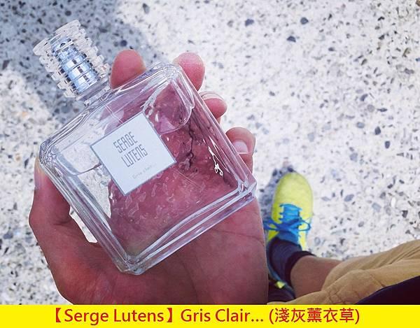 【Serge Lutens】Gris Clair… (淺灰薰衣草)1.jpg