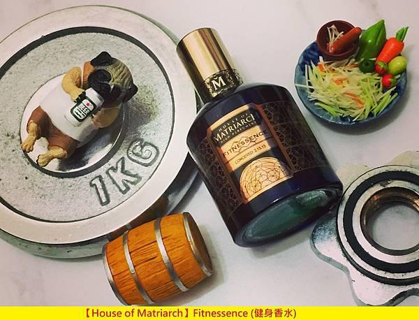 【House of Matriarch】Fitnessence (健身香水)1.jpg