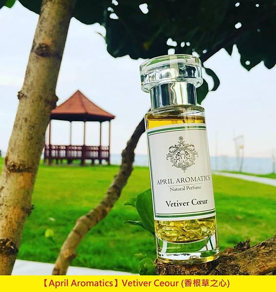 【April Aromatics】Vetiver Ceour (香根草之心)1.jpg