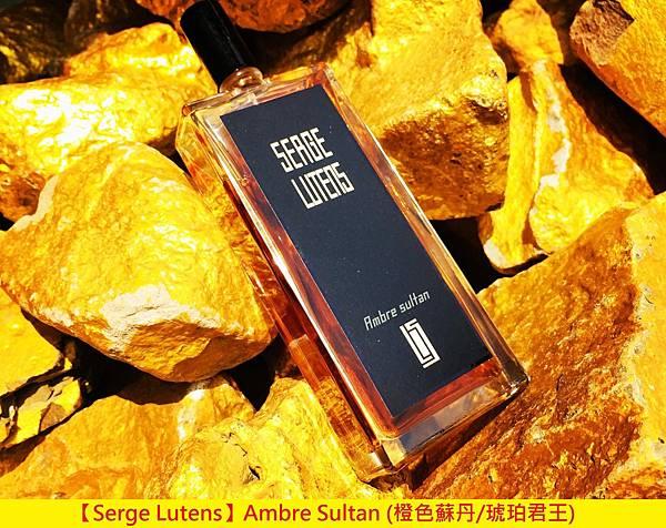 【Serge Lutens】Ambre Sultan (橙色蘇丹琥珀君王)1.jpg