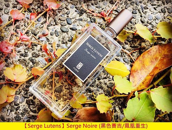 【Serge Lutens】Serge Noire (黑色賽吉鳳凰重生)1.jpg
