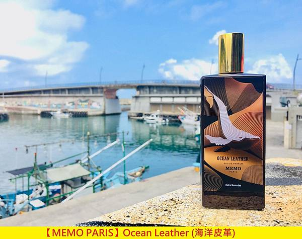 【MEMO PARIS】Ocean Leather (海洋皮革)1.jpg