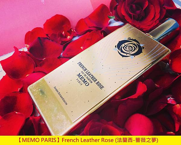 【MEMO PARIS】French Leather Rose (法蘭西-薔薇之夢)1.JPG