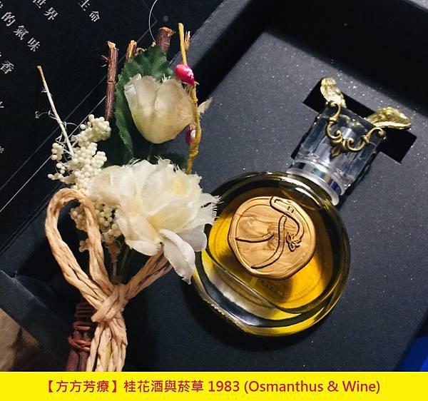 【方方芳療】桂花酒與菸草 1983 (Osmanthus %26; Wine)1.jpg