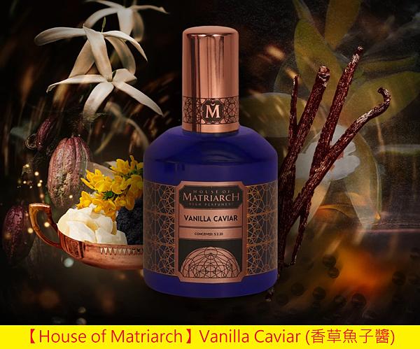 【House of Matriarch】Vanilla Caviar (香草魚子醬)1.png