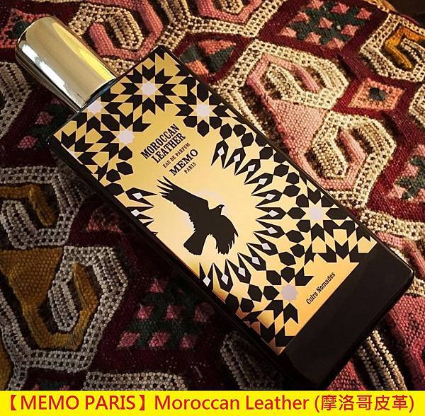 【MEMO PARIS】Moroccan Leather (摩洛哥皮革)1.jpg