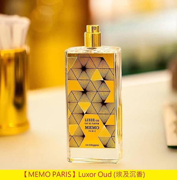 【MEMO PARIS】Luxor Oud (埃及沉香)1.jpg