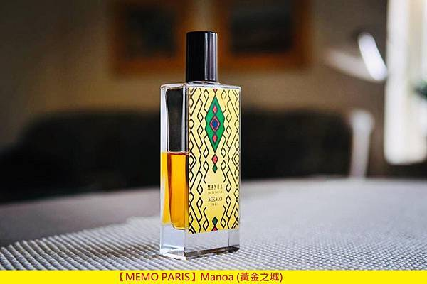 【MEMO PARIS】Manoa (黃金之城)1.jpg