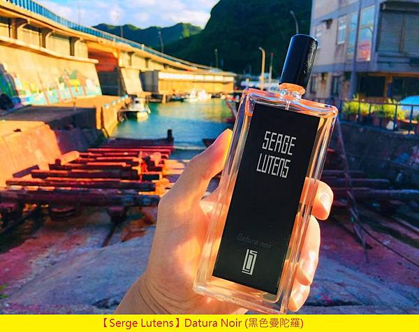 【Serge Lutens】Datura Noir (黑色曼陀羅)1.jpg