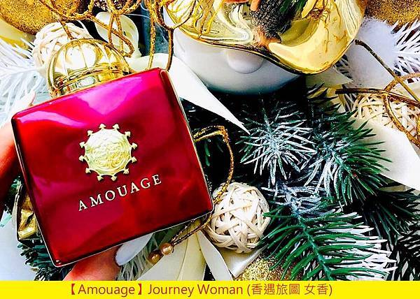 【Amouage】Journey Woman (香遇旅圖 女香)1.jpg