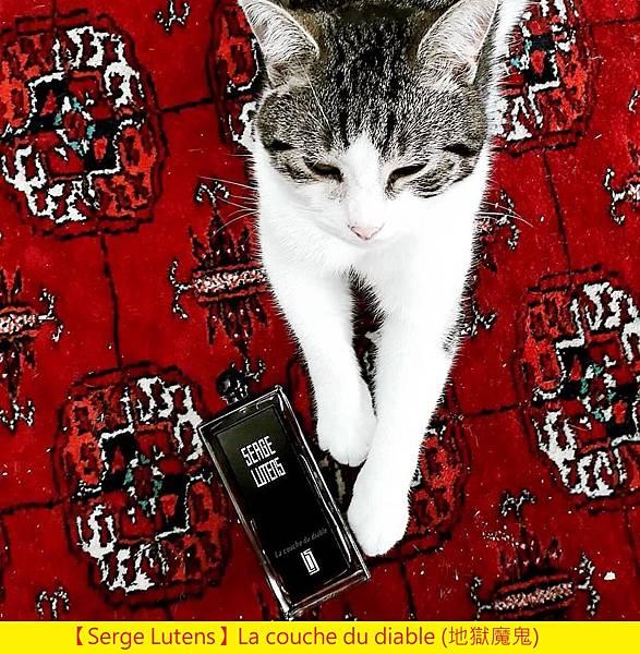 【Serge Lutens】La couche du diable (地獄魔鬼)1.jpg