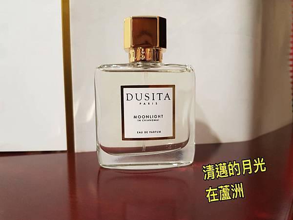 【Parfums Dusita】Moonlight in Chiangmai (清邁的月光)4.jpg