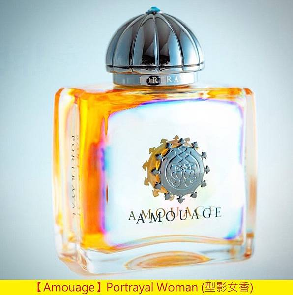 【Amouage】Portrayal Woman (型影女香)1.jpg