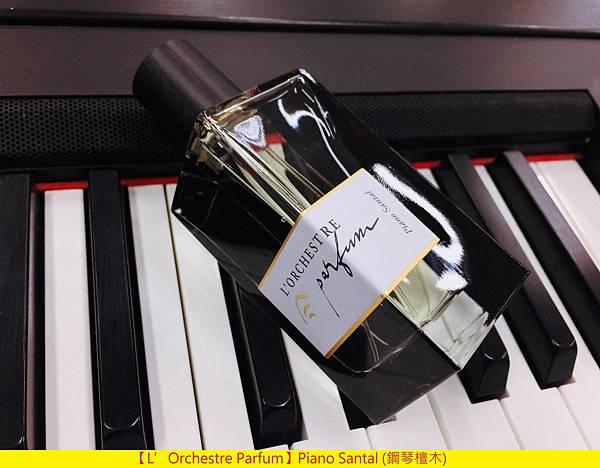 【L'Orchestre Parfum】Piano Santal (鋼琴檀木)1.jpg