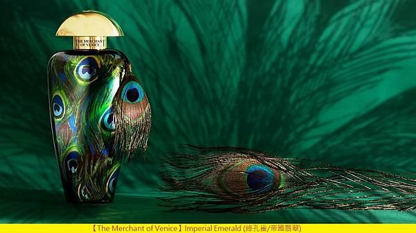 【The Merchant of Venice】Imperial Emerald (綠孔雀 帝國翡翠)1.jpg