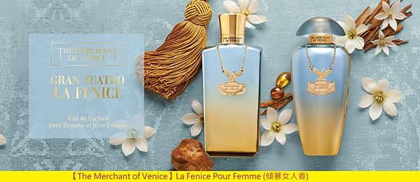 【The Merchant of Venice】La Fenice Pour Femme (傾慕女人香)2.jpg