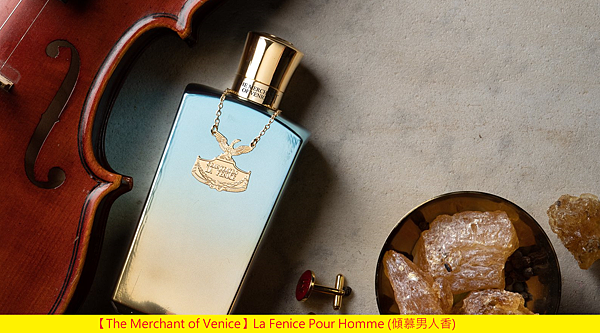 【The Merchant of Venice】La Fenice Pour Homme (傾慕男人香)1.png
