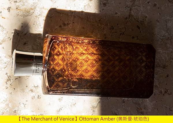 【The Merchant of Venice】Ottoman Amber (奧斯曼‧琥珀色)1.jpg